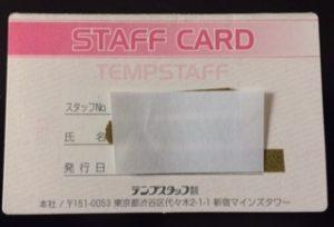haken_card