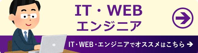 IT・Web・エンジニアの転職・派遣なら【テンプスタッフ】と【インテリジェンス】がくっついたここ